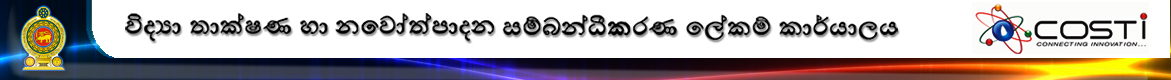 Banner Re edited sinhala