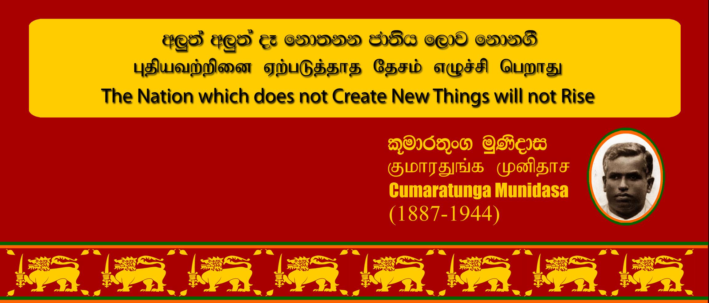 kumarathunga